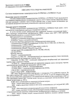 31467-12. SUPREMA и SUPREMA Touch. Описание типа средств измерений