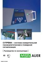 SUPREMA и SUPREMA Touch. Руководство по эксплуатации