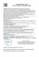 SUPREMA. Декларация о соответствии требованиям таможенного союза (Тр Тс 020/2011, 004/2011)