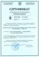 «Полар», «Полар-2», «Полар Универсал», «Полар про». Сертификат об утверждении типа средств измерений в Республике Беларусь