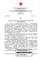 Приказ Росстандарта от 18.05.2021 № 780 «О внесении изменений в сведения об утвержденных типах средств измерений»