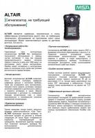 ALTAIR. Рекламный проспект на русском языке