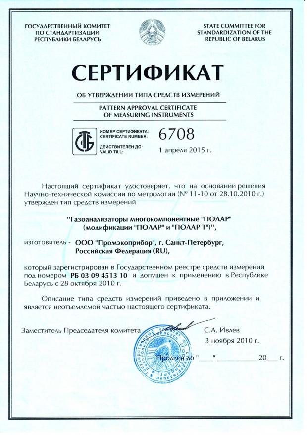 Сертификат по утверждению типа стредств измерений в республике Беларусь