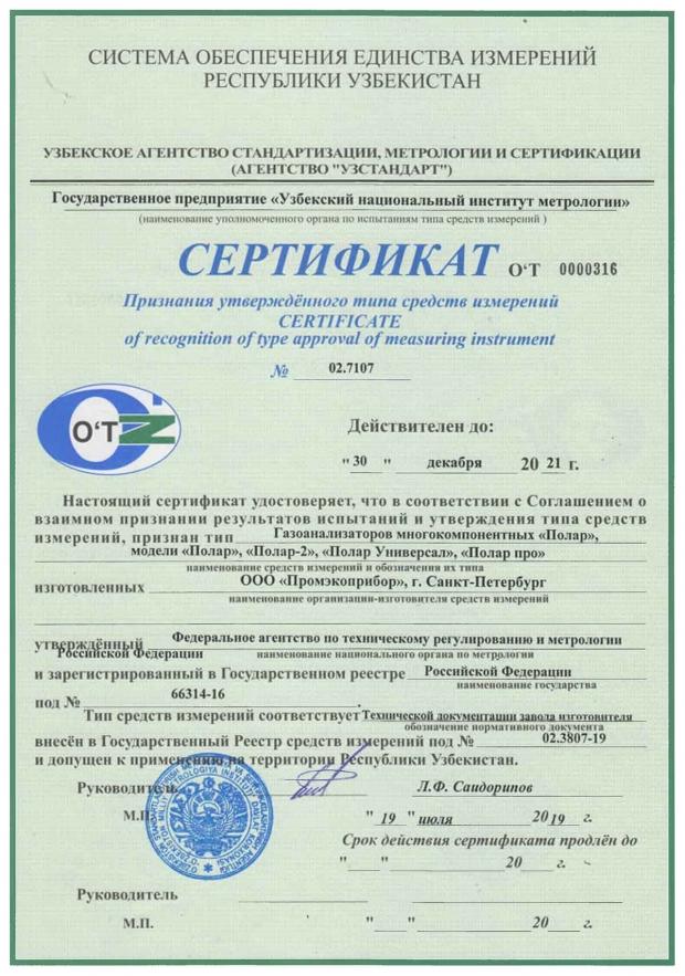 66314-16. «Полар», «Полар-2», «Полар Универсал», «Полар про». Сертификат признания утвержденного типа средств измерений в Республике Узбекистан