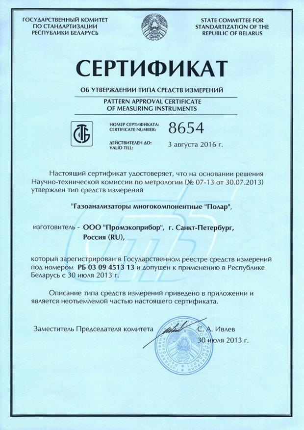 Сертификат об утверждении типа средств измерений в Республике Беларусь
