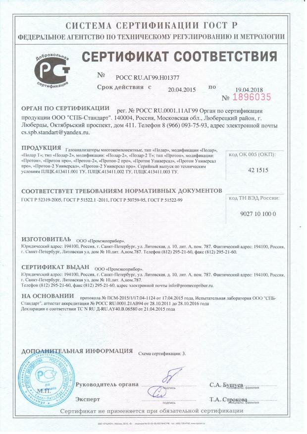 2015. Сертификат соответствия ГОСТ Р