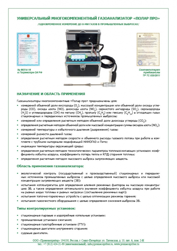Полар про. Брошюра с описанием и техническими характеристиками. 2017 год