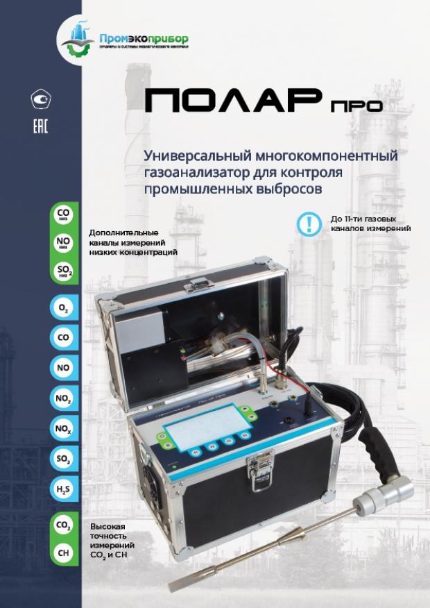Полар про. Рекламный проспект. 2017 год