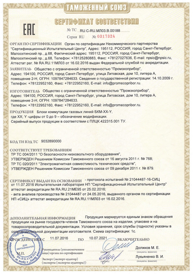 БКМ. Сертификат соответствия требованиям ТР ТС 004/2011 «О безопасности низковольтного оборудования» и ТР ТС 020/2011 «Электромагнитная совместимость технических средств»