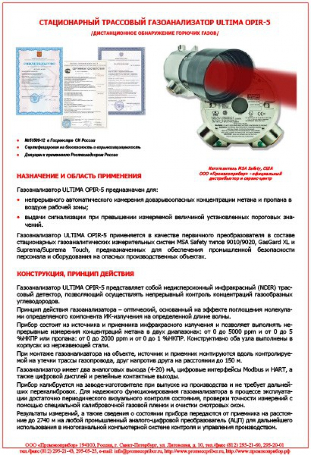 Ultima OPIR-5. Брошюра с описанием и техническими характеристиками