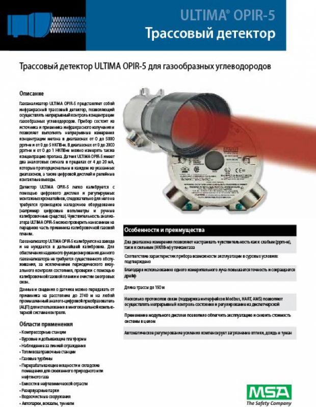 Ultima OPIR-5. Рекламный проспект