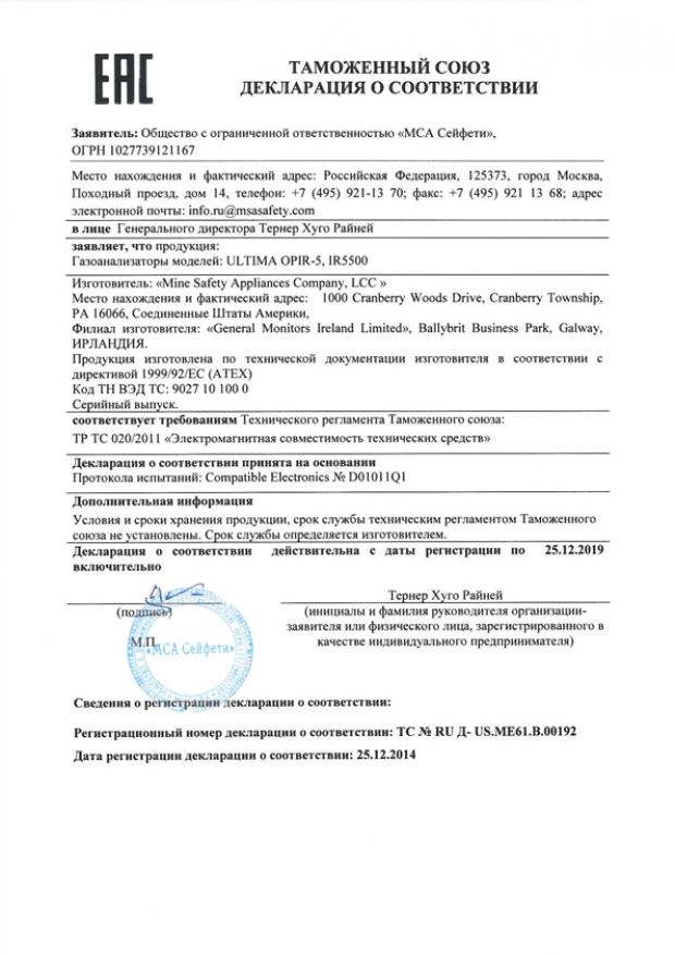 Ultima OPIR-5. Декларация о соответствии требования Таможенного союза (Тр Тс 020/2011)