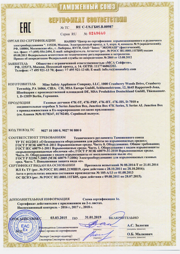 Датчик-газоанализатор 47К. Сертификат соответствия требованиям Технического регламента Таможенного Союза (ТР ТС)