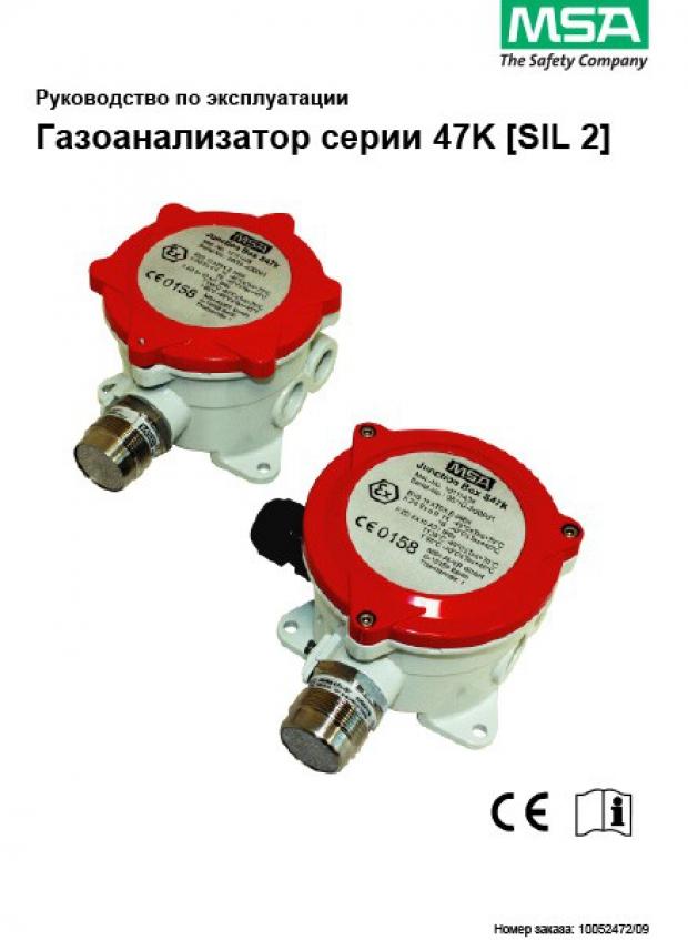 Датчик-газоанализатор 47К. Руководство по эксплуатации