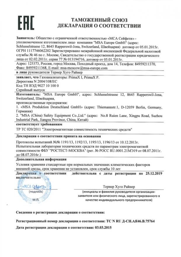 PrimaX I, PrimaX P. Декларация о соответствии требованиям Таможенного союза (Тр Тс 020/2011)