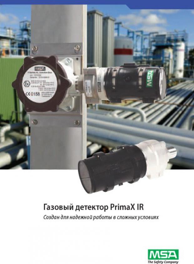 PrimaX IR. Рекламный проспект