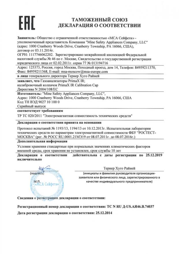 PrimaX IR. Декларация о соответствии требованиям Таможенного союза (Тр Тс 020/2011)