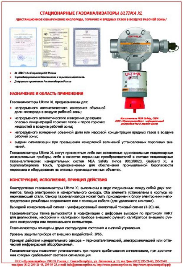 Газоанализатор Ultima XL. Брошюра с описанием и техническими характеристиками