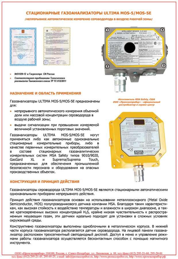 Ultima MOS-5/MOS-5E. Брошюра с описанием и техническими характеристиками