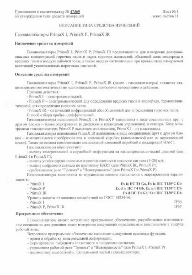 50721-12. PrimaX I, PrimaX P, PrimaX IR. Описание типа средств измерений
