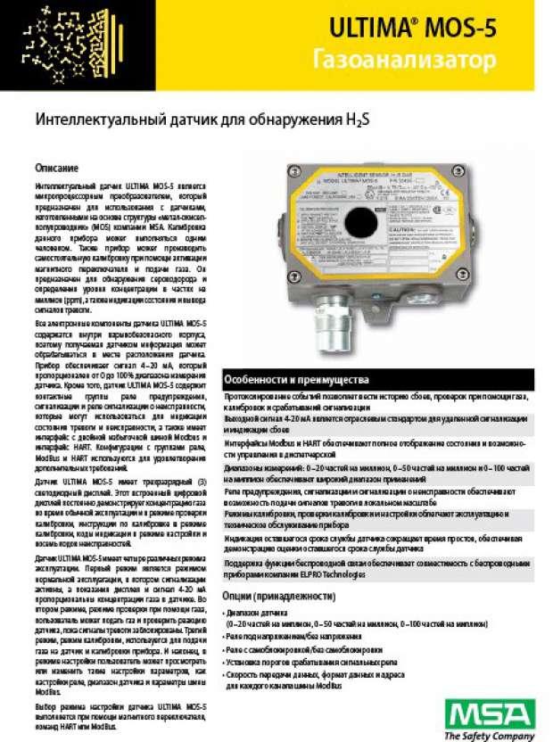 Ultima MOS-5. Рекламный проспект