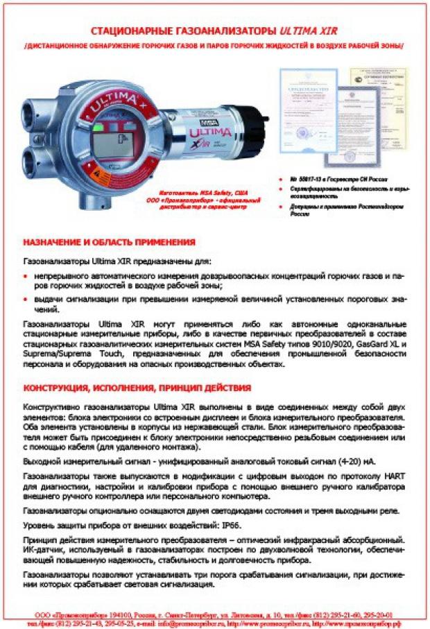 Ultima XIR. Брошюра с описанием и техническими характеристиками