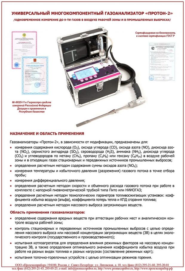 Протон-2. Брошюра с описанием и техническими характеристиками. 2015 год