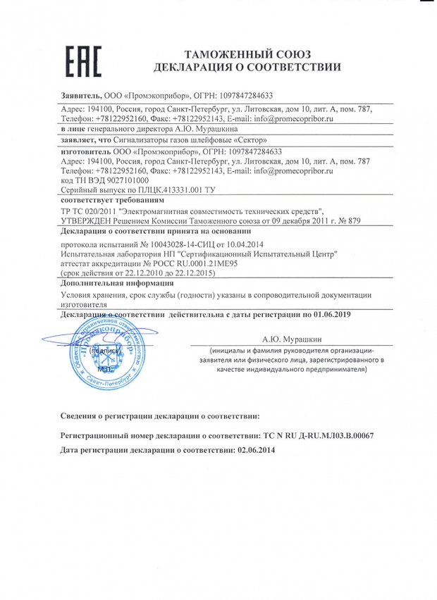 «Сектор». Декларация соответствия требованиям ТР ТС 020/2011 «Электромагнитная совместимость технических средств»