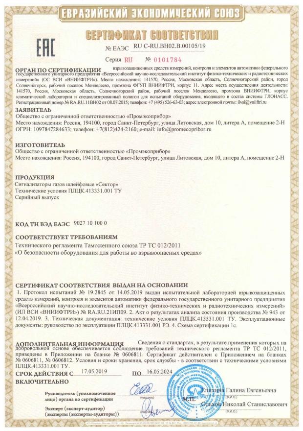 «Сектор». Сертификат соответствия требованиям ТР ТС 012/2011 «О безопасности оборудования для работы во взрывоопасных средах»