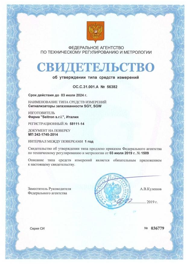 58111-14. Сигнализаторы загазованности SGY, SGW. Свидетельство об утверждении типа