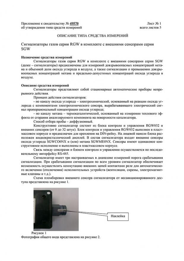 52457-13. Сигнализаторы газов RGW в комплекте с внешними сенсорами SGW. Описание типа