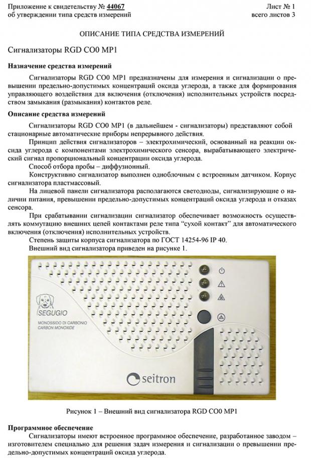 20886-11. Сигнализатор RGD CO0 MP1. Описание типа