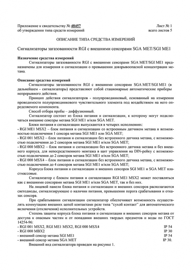 51496-12. Сигнализаторы RGI с внешними сенсорами SGA MET и SGI ME1. Описание типа