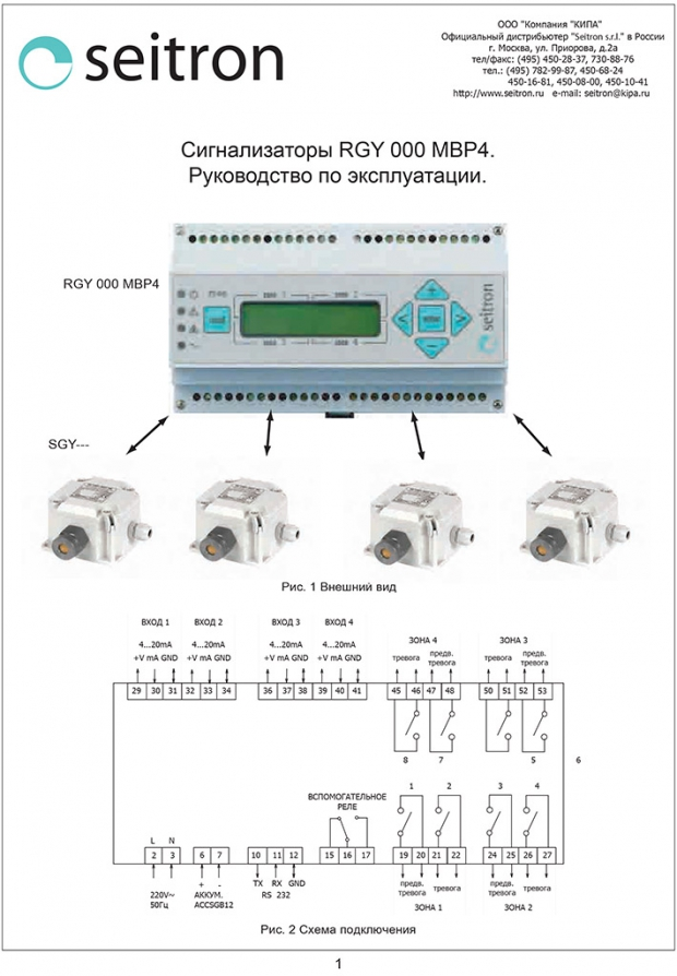 Блок питания и сигнализации RGY 000 MBP4 (проспект на русском языке)Блок питания и сигнализации RGY 000 MBP4 (проспект на русском)