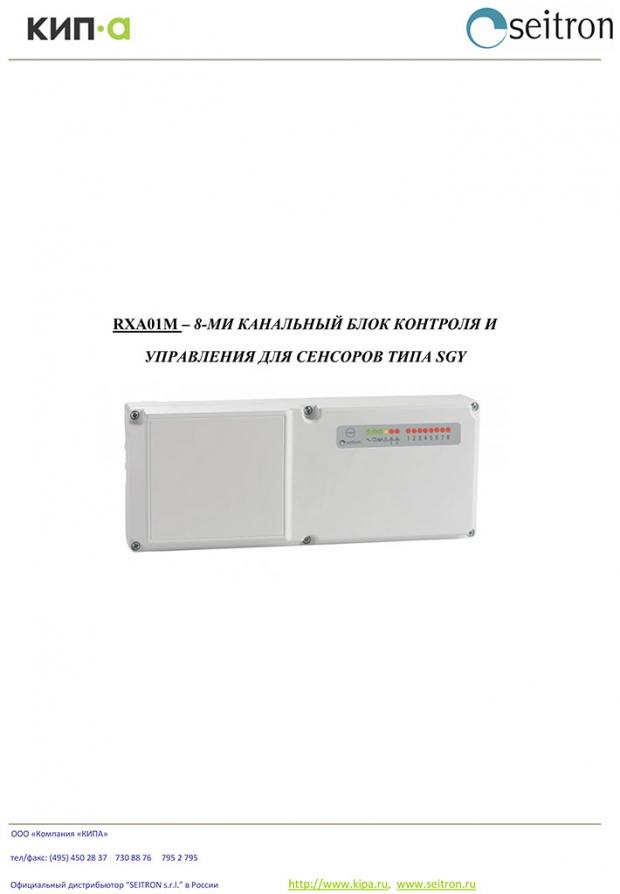 Блок питания и сигнализации RX A01M (проспект на русском)