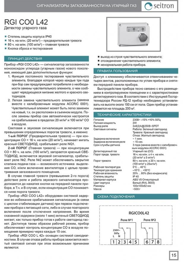 Сигнализатор RGI CO0 L42 (отрывок из каталога Seitron 2015)