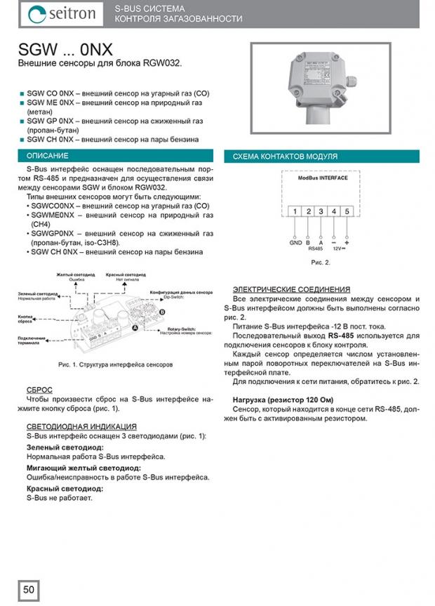 Внешние сенсоры серии SGW (отрывок из каталога Seitron 2015)