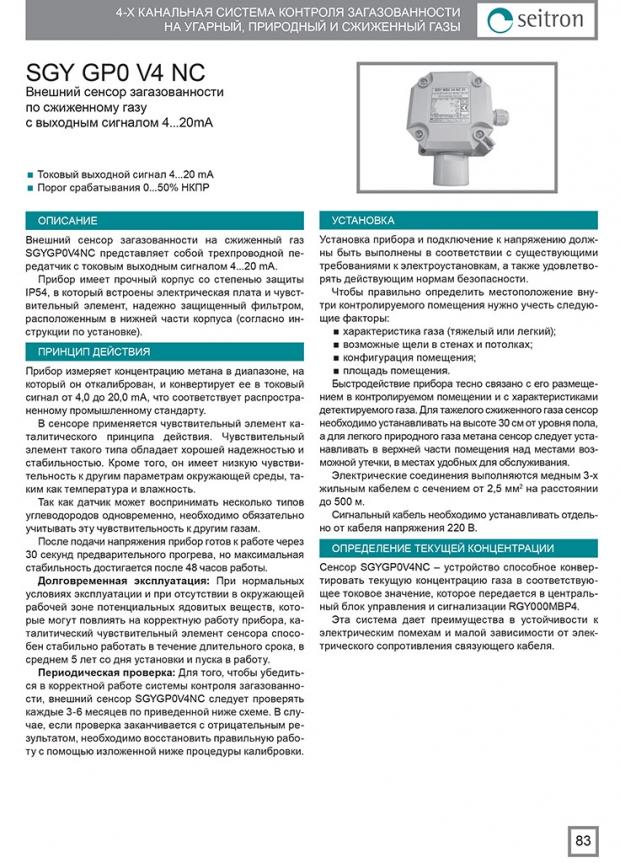 Внешние сенсоры сжиженного газа серии SGY (отрывок из каталога Seitron 2015)