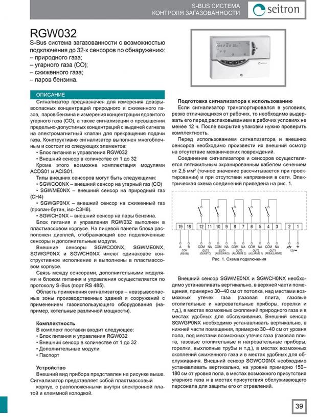 Сигнализатор газов RGW с внешними сенсорами серии SGW (отрывок из каталога Seitron 2015)