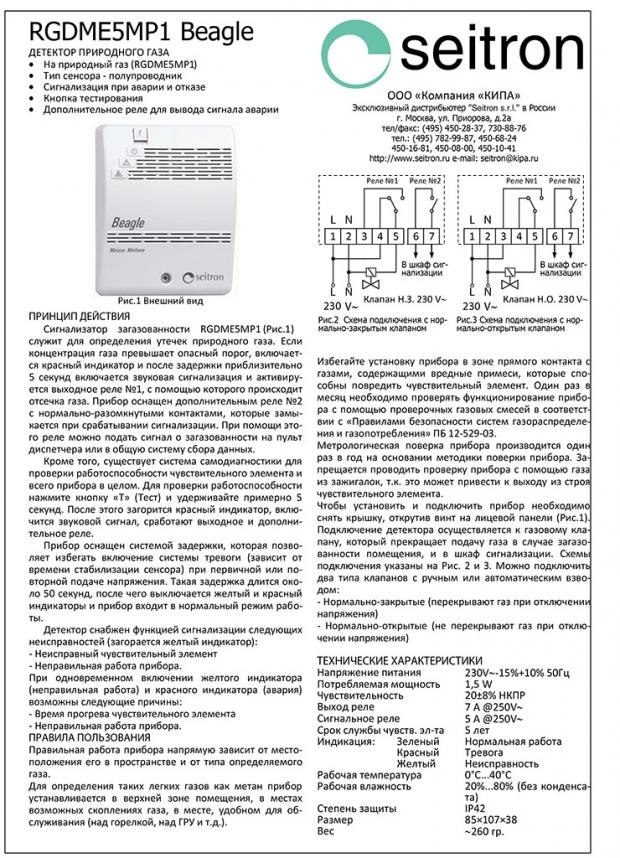Бытовой комплект для контроля утечек природного газа Beagle RGD ME5 MP1 NC (проспект на русском)