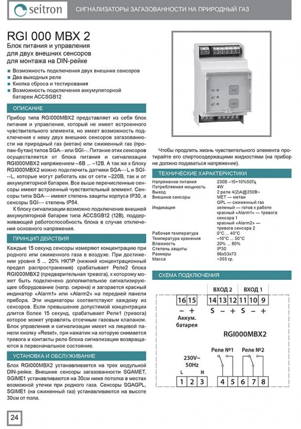 Блок питания и сигнализации RGI 000 MBX2 (отрывок из каталога Seitron 2015)
