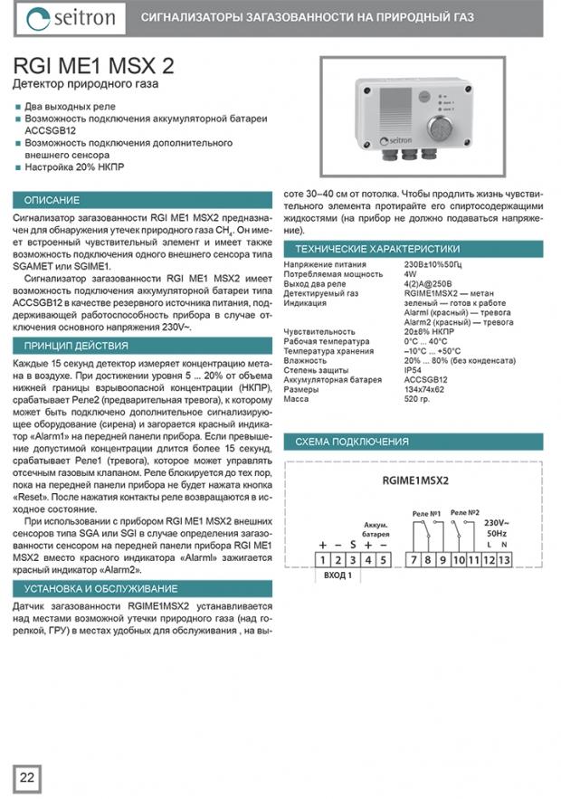 Сигнализатор RGI ME1 MSX2 (отрывок из каталога Seitron 2015)