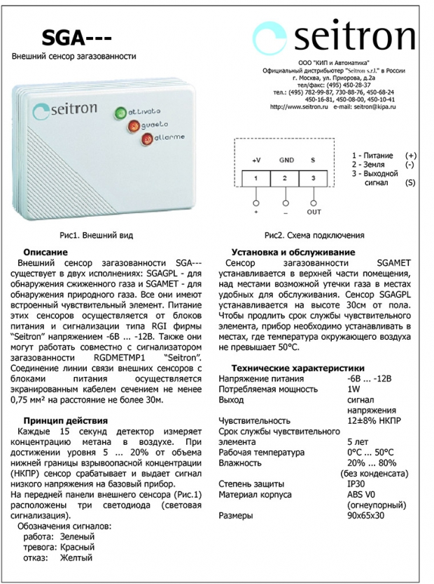 Сенсор SGA--- (проспект на русском)
