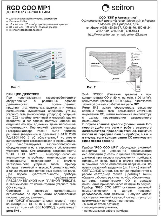 Сигнализатор RGD СО0 MP1 (проспект на русском)