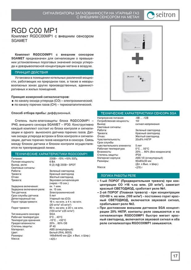 Сигнализатор RGD CO0 MP1 с внешним сенсором SGA MET (отрывок из каталога Seitron 2015)