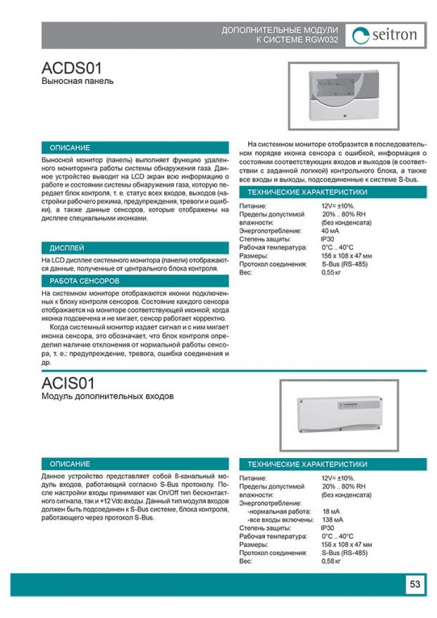 Выносной монитор ACDS01 (отрывок из каталога Seitron 2015)