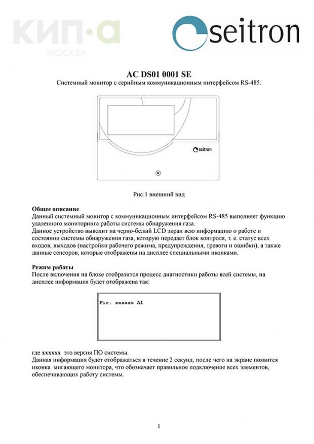 Выносной монитор ACDS01 (рекламный проспект)