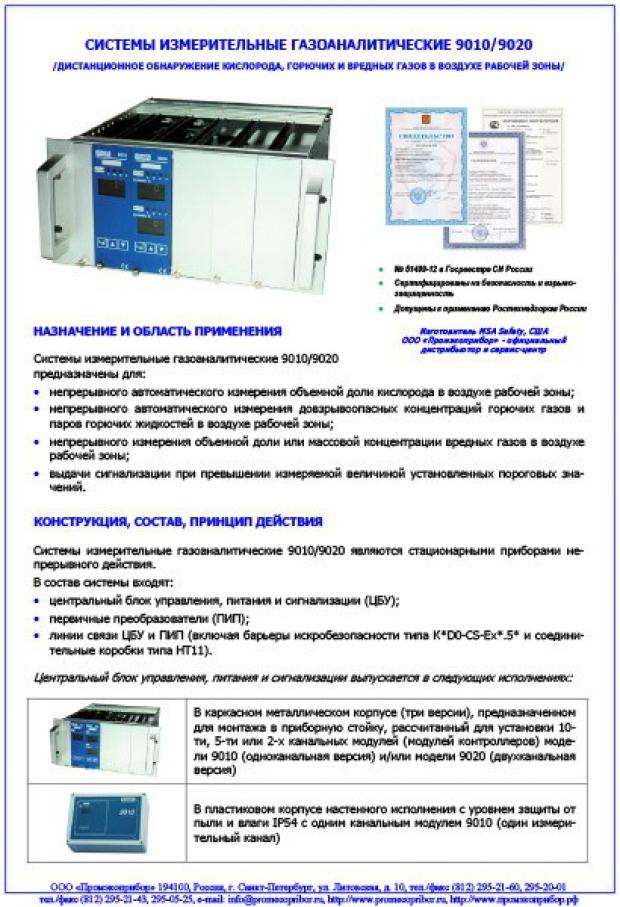 Системы измерительные газоаналитические 9010-9020. Брошюра с описанием и техническими характеристиками