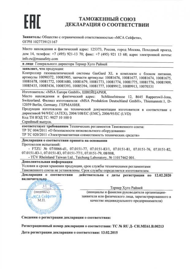 GasGard XL. Декларация о соответствии требованиям Таможенного союза (Тр Тс 004/2011, 020/2011)