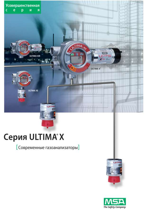 Газоанализаторы MSA Ultima серии X. Рекламный проспект